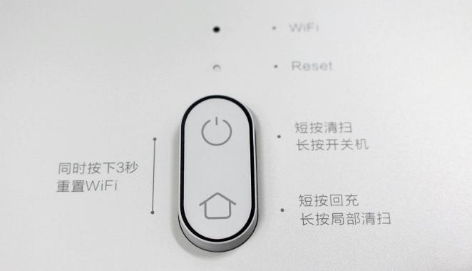 mi-robot-reset-wifi
