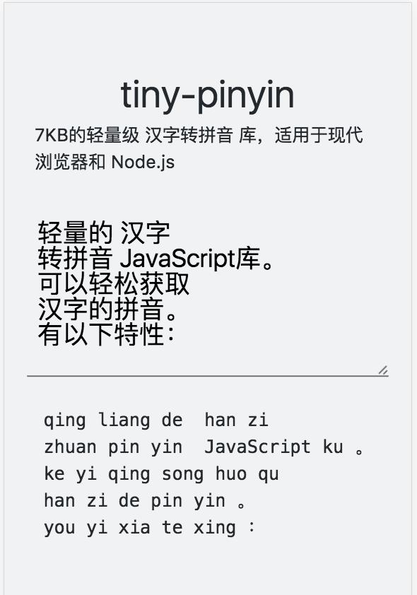 tiny-pinyin