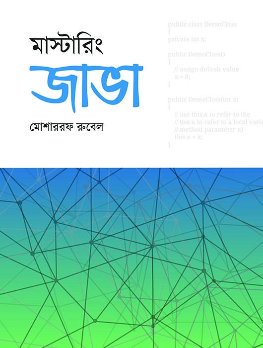 learn-java-book-by-mosharrof-rubel