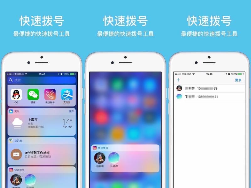 Screenshots of dail for iOS