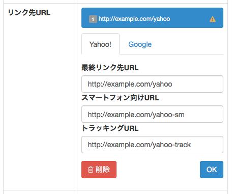 アドバンスドURLシステム向けのリンク先URL情報を入力