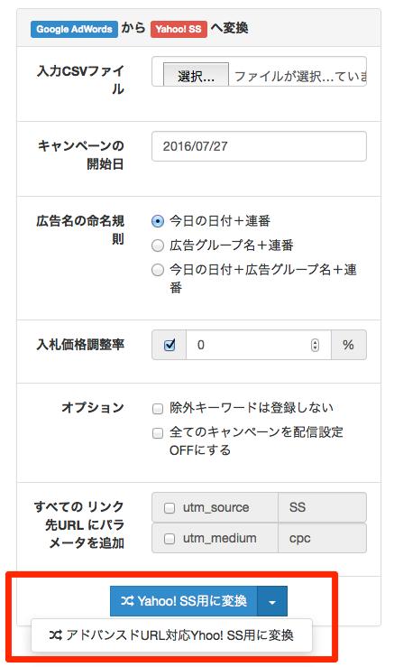 Yahoo!アドバンスドURL対応形式へ変換